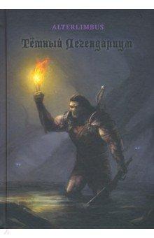 Темный Легендариум. Alterlimbus