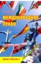 Международное право. Учебное пособие, Мельниченко Роман Григорьевич