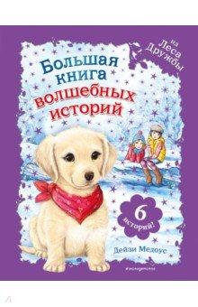 Купить Большая книга волшебных историй из Леса Дружбы, Эксмодетство, Современные сказки зарубежных писателей
