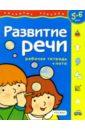Развитие речи. Рабочая тетрадь + лото ( 5-6 лет) четвертаков кирилл арифметические задачи для детей 5 6 лет с обучающим лото