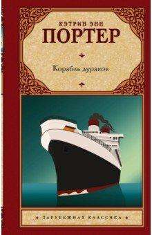 Обложка книги Корабль дураков