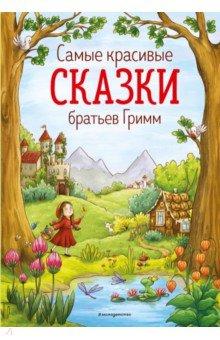 Купить Самые красивые сказки братьев Гримм, Эксмодетство, Классические сказки зарубежных писателей