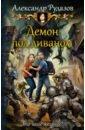 Демон под диваном, Рудазов Александр Валентинович