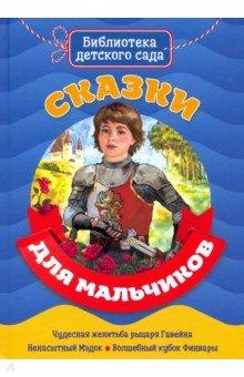 Купить Сказки для мальчиков, Проф-Пресс, Сказки и истории для малышей