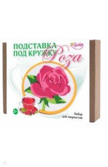 Купить Набор для творчества Подставка под кружку. Роза (3214), СантаЛючия, Другие виды творчества