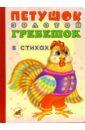 Петушок Золотой гребешок (в стихах): Сказка-пересказка