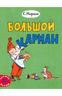 Купить Большой карман, Мелик-Пашаев, Стихи и загадки для малышей