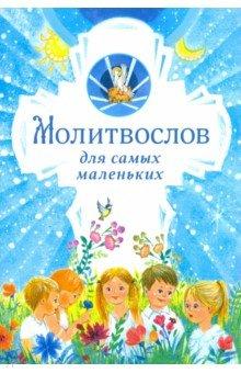 Купить Молитвослов для самых маленьких, Сретенский ставропигиальный мужской монастырь, Религиозная литература для детей
