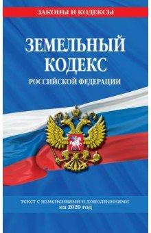 Земельный кодекс РФ на 2020 г.