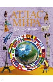 Купить Атлас мира для школьника, АСТ, Земля. Вселенная
