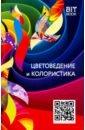 Цветоведение и колористика. Учебное пособие