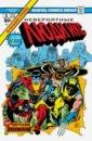 Обложка Классика Marvel. Невероятные Люди Икс