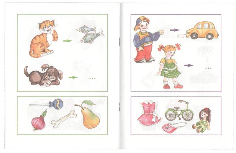 Иллюстрация 1 из 11 для Задачки для ума. 4-5 лет | Лабиринт - книги. Источник: Лабиринт