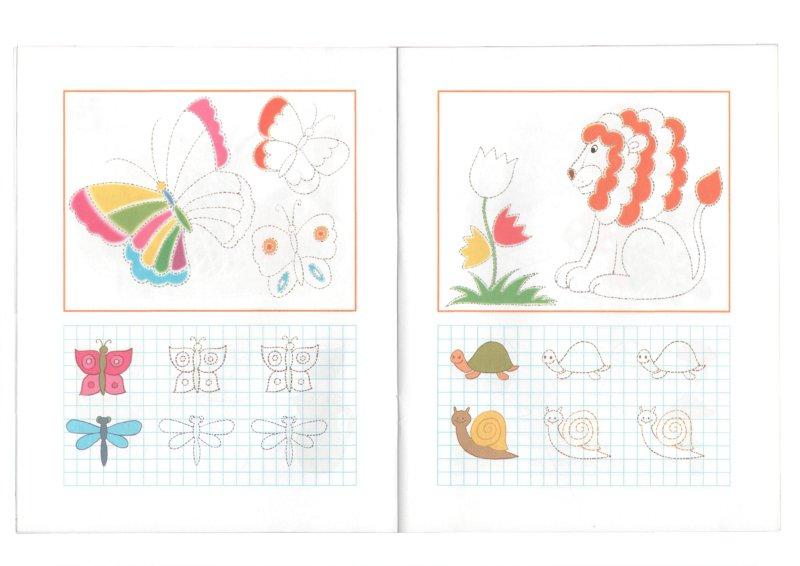 Иллюстрация 1 из 16 для Послушный карандаш. 4-5 лет - Ольга Земцова | Лабиринт - книги. Источник: Лабиринт