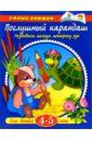 Земцова Ольга Николаевна Послушный карандаш. 4-5 лет послушный карандаш 5 6 лет