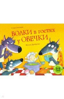 Купить Волки в гостях у овечки, Мелик-Пашаев, Сказки и истории для малышей