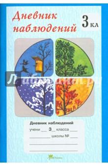 Дневник наблюдений 3 класс (1-4)