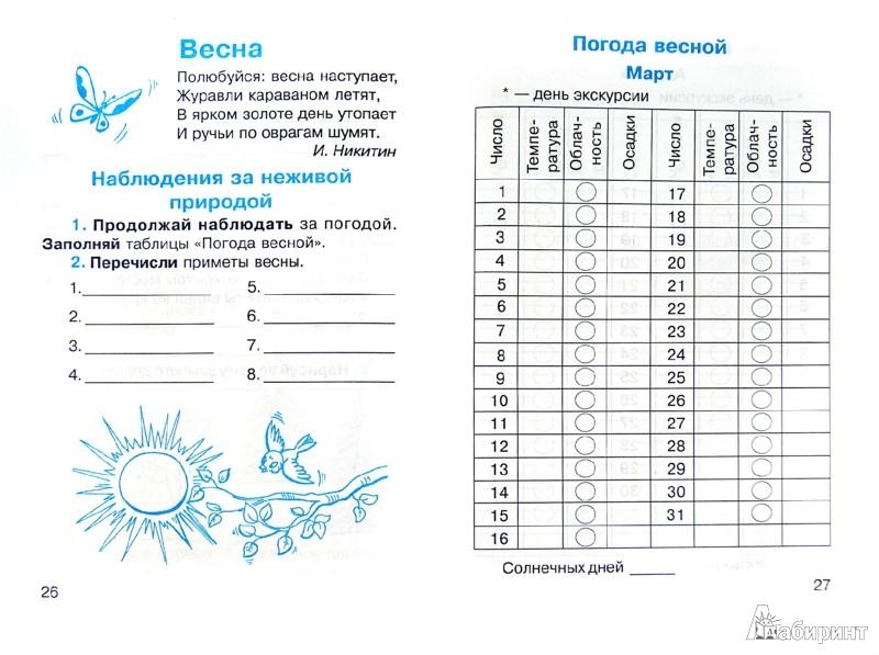 Иллюстрация 1 из 16 для Дневник наблюдений 3 класс (1-4) | Лабиринт - книги. Источник: Лабиринт