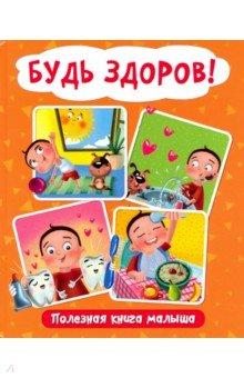 Купить Будь здоров! Полезная книга малыша, Проф-Пресс, Знакомство с миром вокруг нас