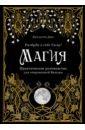 Магия. Практическое руководство для современной Ведьмы, Диас Джульетта