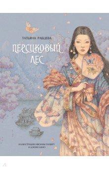 Купить Персиковый лес, Стрекоза, Сказки отечественных писателей