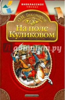 На поле Куликовском: Повесть