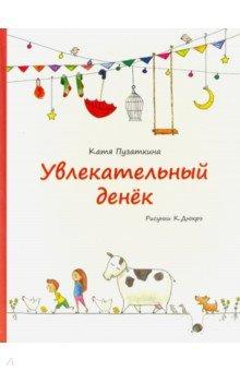 Купить Увлекательный денёк, Грифон, Отечественная поэзия для детей