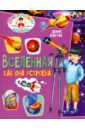 Обложка Почемучкины книжки. Вселенная. Как она устроена