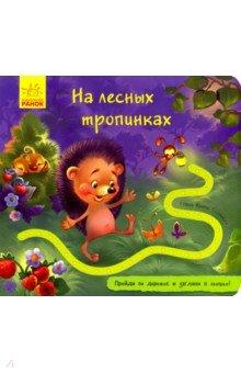Купить Книжка с дорожкой. На лесных тропинках, Ранок, Знакомство с миром вокруг нас