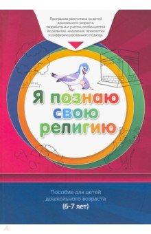 Купить Я познаю свою религию. Пособие для детей дошкольного возраста (6-7 лет). Книга обучаемого, Диля, Религиозная литература для детей