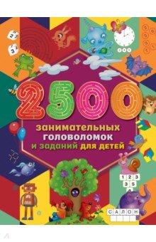 Купить 2500 занимательных головоломок и заданий для детей, Малыш, Головоломки, игры, задания