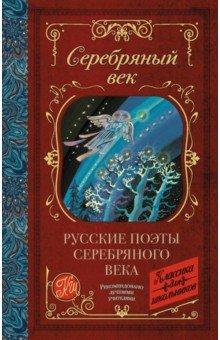 Купить Русские поэты серебряного века, АСТ, Отечественная поэзия для детей