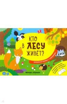 Купить Кто в лесу живет? Волшебная книжка с клапанами, Феникс-Премьер, Знакомство с миром вокруг нас