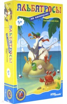 Купить Дорожная игра Альбатросы на каникулах (76578), Степ Пазл, Карточные игры для детей