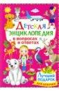 Обложка Детская энциклопедия в вопросах и ответах. Лучший подарок для девочки