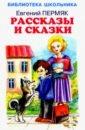 Рассказы и сказки, Пермяк Евгений Андреевич