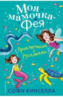 Купить Приключение с русалками (#4), Эксмодетство, Современные сказки зарубежных писателей