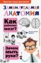Обложка Занимательная анатомия
