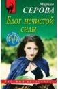 Блог нечистой силы, Серова Марина Сергеевна
