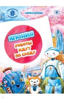 Купить Япония: Роботы идут по следу, Антология, Сказки отечественных писателей