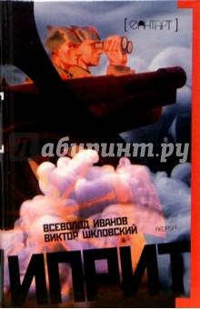 Иприт иванов в в всеволод иванов избранные произведения в 2 томах комплект