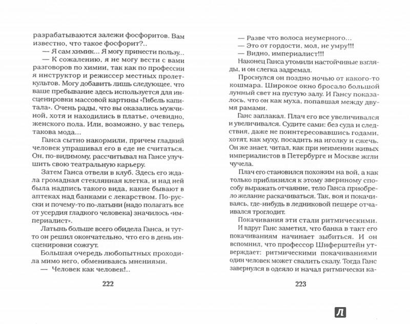 Иллюстрация 1 из 20 для Иприт - Иванов, Шкловский   Лабиринт - книги. Источник: Лабиринт