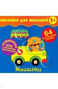 Купить Наклейки для малышей. Машинки, НД Плэй, Альбомы с наклейками