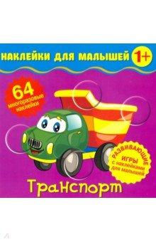Купить Наклейки для малышей. Транспорт, НД Плэй, Альбомы с наклейками