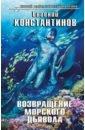 Возвращение морского дьявола, Константинов Евгений Михайлович