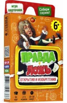 Купить Игра карточная Правда-ложь. Открытия и изобретения (60 карточек), Геодом, Карточные игры для детей