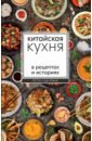 Китайская кухня в рецептах и историях