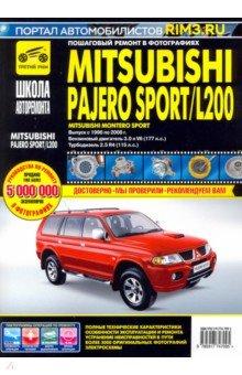 Mitsubishi Pajero Sport/Montero Sport/L 200 с 1996