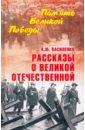 Рассказы о Великой Отечественной, Василенко Алексей Юрьевич