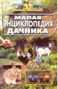 Обложка Малая энциклопедия дачника